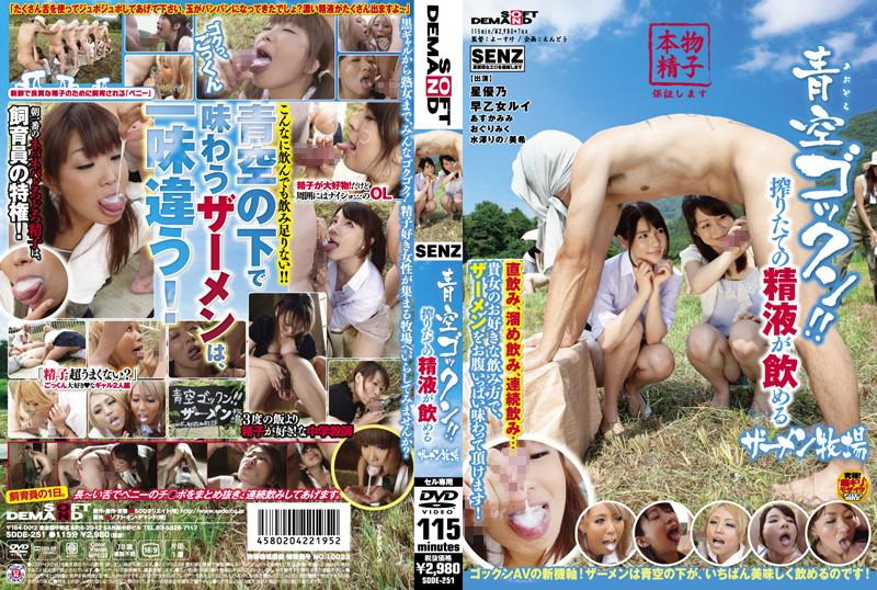SDDE-251 japanese femdom