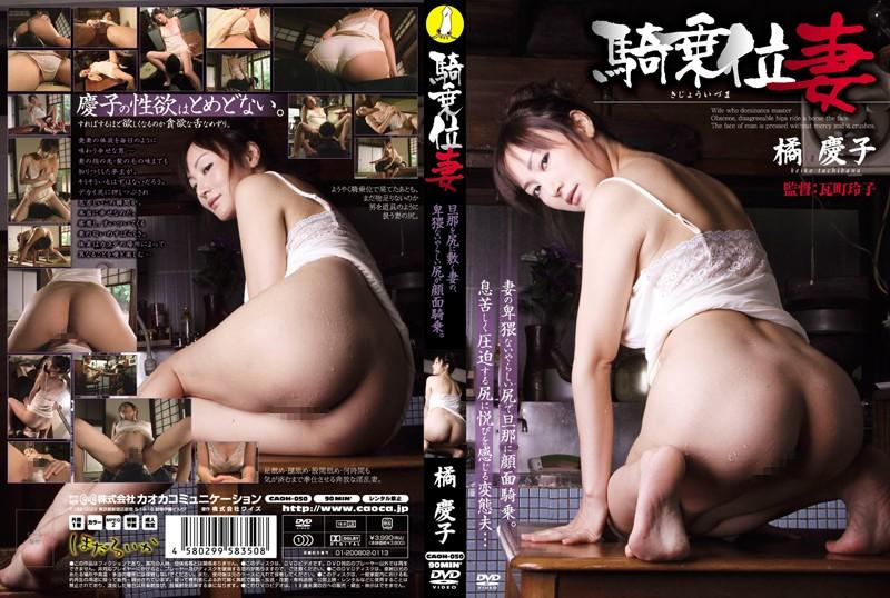 CAOY-050 Cowgirl wife Tachibana Keiko