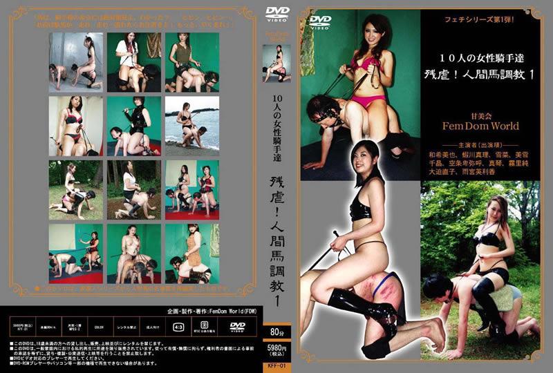 KFF-01 Kanbikai Queen Osako Naoko – Kabikai