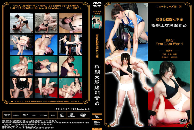 KFF-11 thigh torture punishment