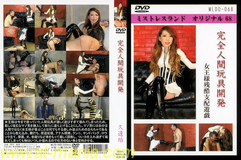 MLDO-068 Human toy Kuon – Mistress Land