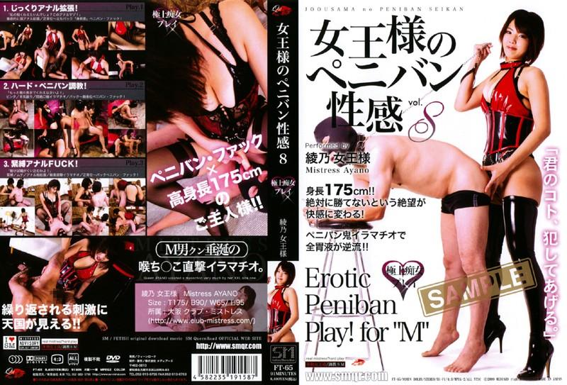 FT-65 Erotic Peniban Play!  Ayano Queen
