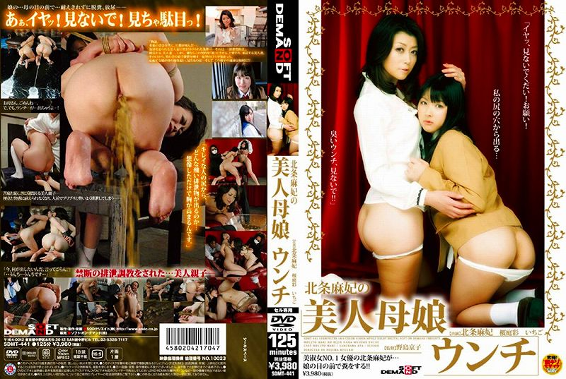 SDMT-441 Incest – Beautiful mother and daughter