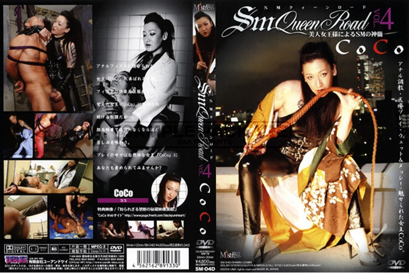 SM-04D SM Queen Road vol.4  CoCo Queen Download
