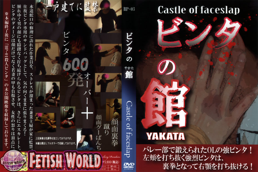 BP-03 Castle of faceslap – Lynch Paradise Download