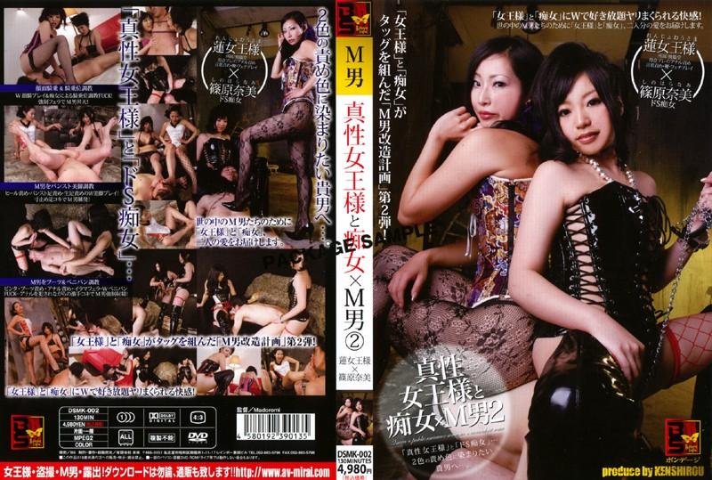 DSMK-002  Slut Queen Sayuri – Japanese SM Strapon