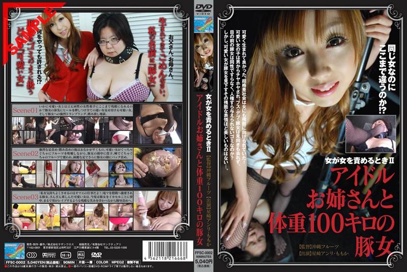 FFSC-0002 SUNCOAST – Asian Lezdom Movie