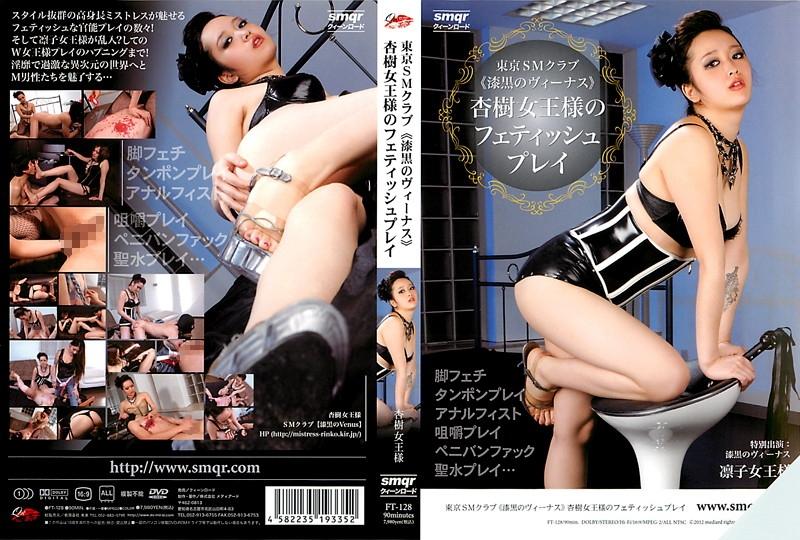 FT-128  Fetish play of Tokyo SM club Raven Venus Anjou Queen – SMQR