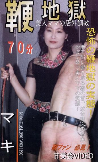 KBM-02 男を責めるシリーズ Vol.2 鞭地獄 美人ママの店外調教