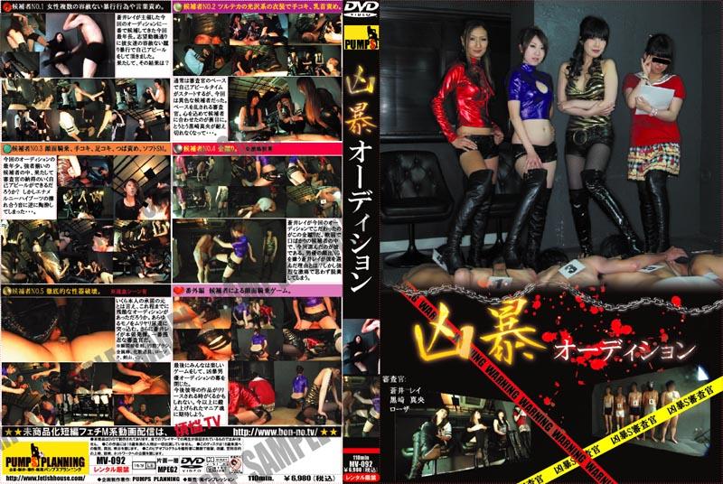 MV-092 ballbusting casting – Aoi Ray  Mao Kurosaki
