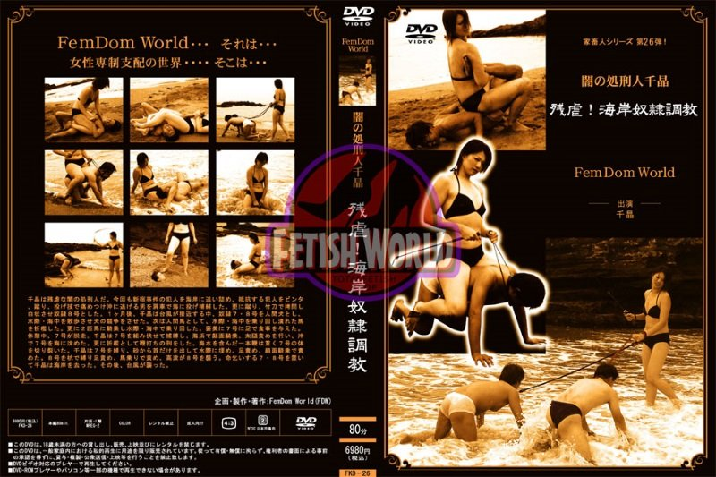 FKD-26 Livestock people Series 26 – Kanbikai Femdom