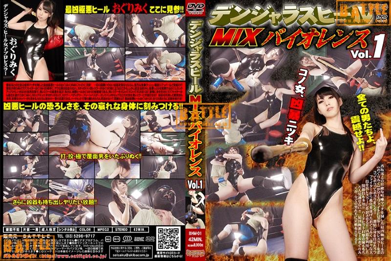 BHM-01 Dangerous heel Mix violence Vol.1 – Karin Yazawa
