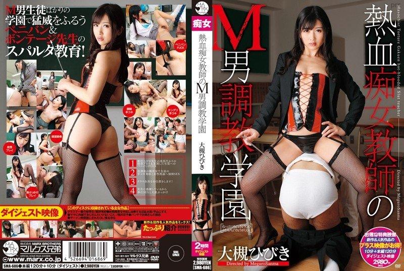 SMA-686 Slut teacher Nekketsu – Otsuki Hibiki