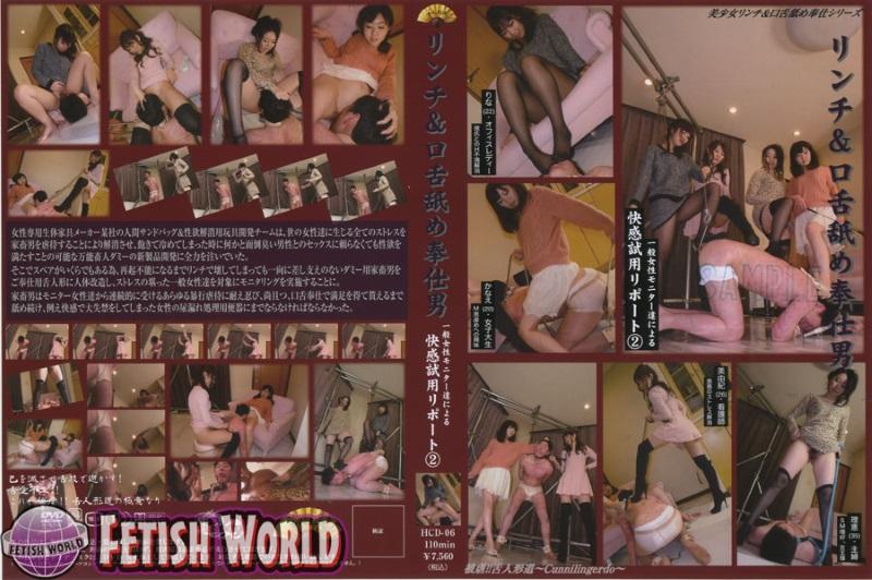HCD-06 Lynch femdom torture – Team Rin Ryu