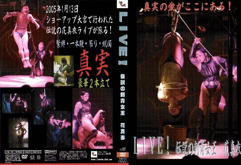 ZCP-007 LIVE! Tattoo queen of legend Hana Mai