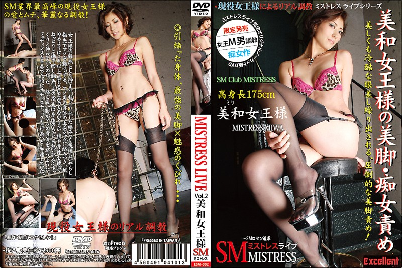 ESM-002 MISTRESS LIVE Vol.2 Miwa Queen