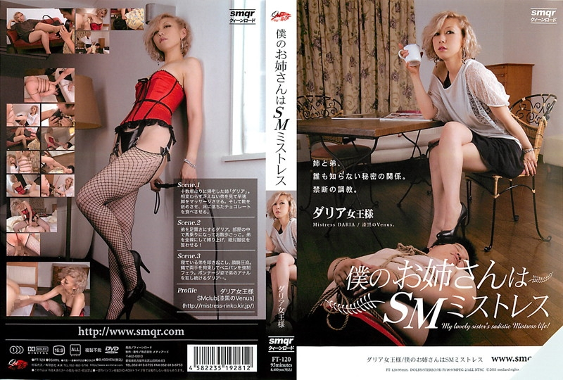 FT-120 My older sister is SM Mistress Dahlia Queen
