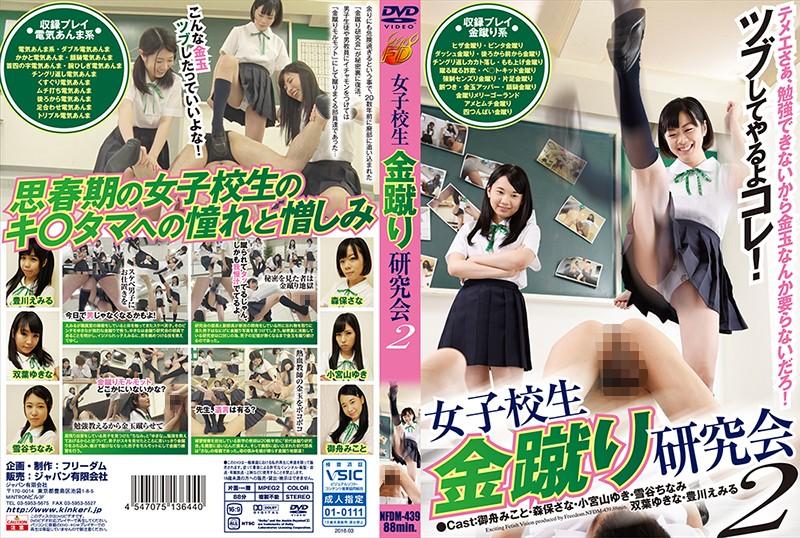NFDM-439 School girls gold kick Study Group 2