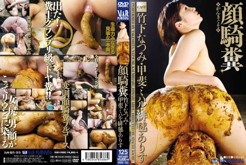 VRXS-133 Facesitting shit Natsumi Takeshita Kai Michal Hikasa Alice