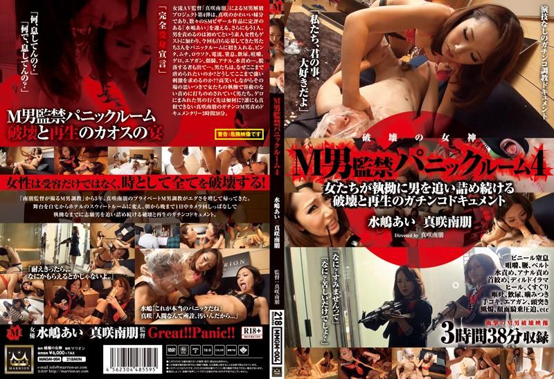 MMGM-004 man captivity Panic Room 4 Ai Mizushima × Masaki Minami Tomo