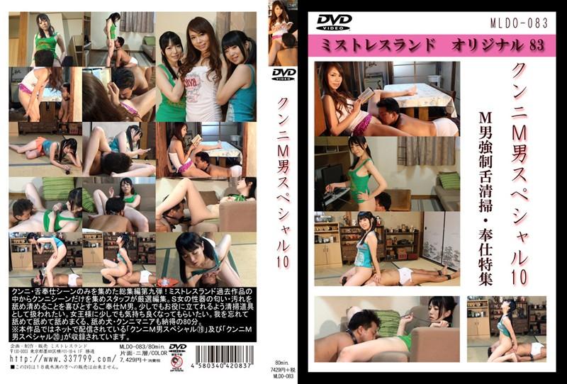 MLDO-083 Fedmom Cunnilingus man Special 10 – Mistress Land