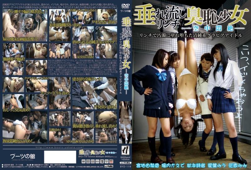BYD-119 Odor shame girl air agony Lynch – Boots Yakata