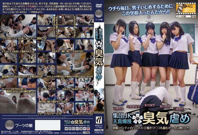 PTM-013 Japanese socks fetish humiliation