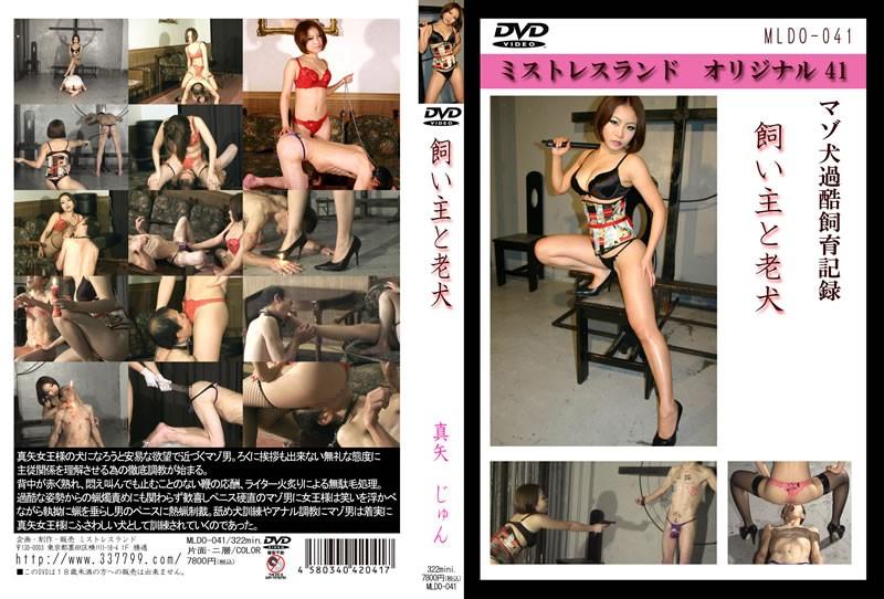 MLDO-041 Masochist male dog and bitch Maya Jun