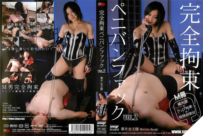 FT-102 Full restraint strap-on dildo fuck 2 Hazuki Queen