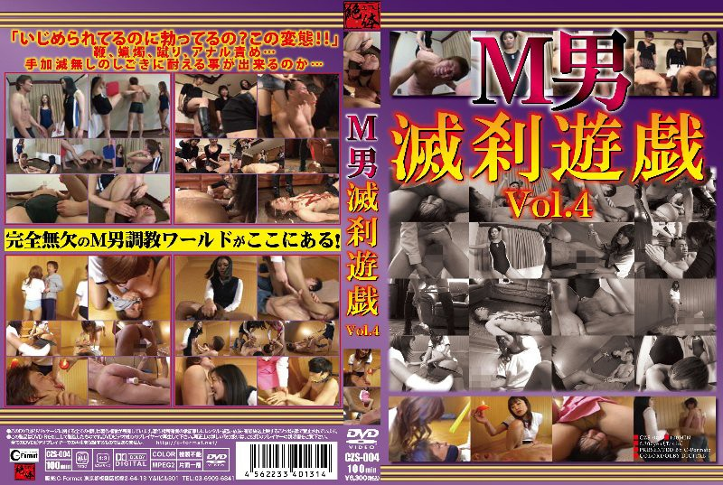 CZS-002 Man Metsu game 4