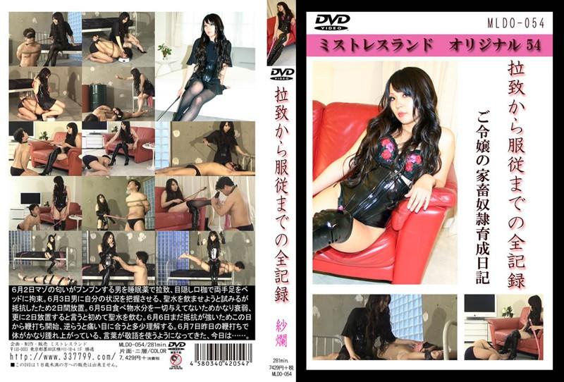 MLDO-054 All recording your daughter of livestock slave training diary