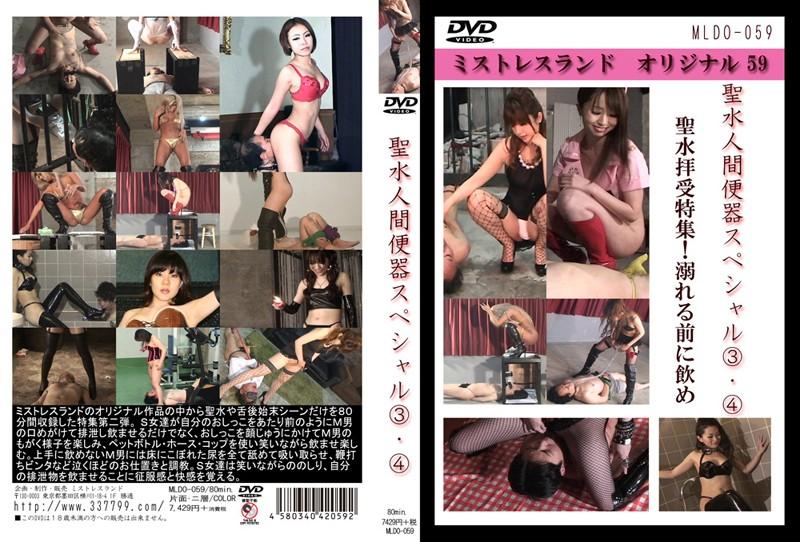 MLDO-059 Golden water human urinal Special (Mistress Land)