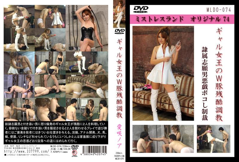 MLDO-074 Gal Queen cruel Torture Aizaki Noah – Mistress Land