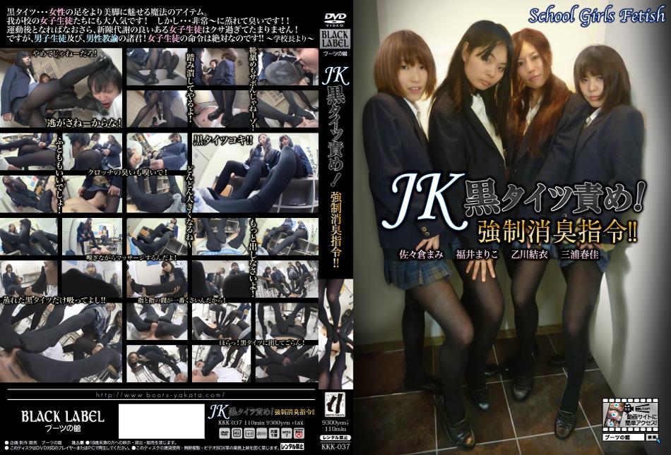 KKK-037 JK black tights blame! Force deodorant directive! !