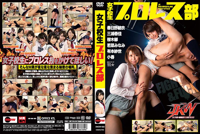 DMOW-083 School girls Femdom wrestling