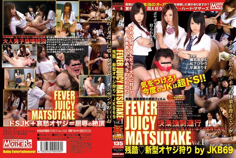 MDJM-001 FEVER JUICY MATSUTAKE