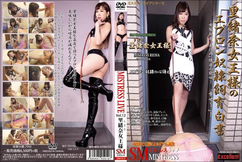 ESM-012 Mistress Riona
