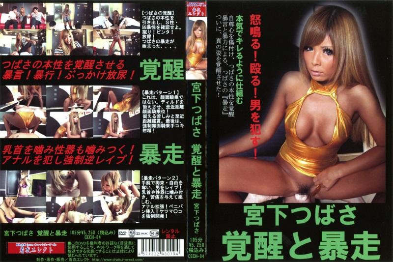 CECH-04 Miyashita Tsubasa awakening and runaway