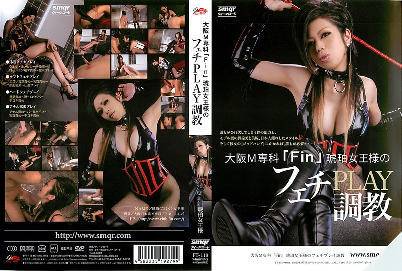 FT-118 Fetish PLAY Torture of Osaka M Senka Fin Amber Queen