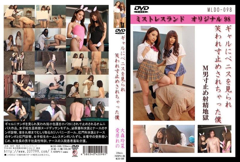 MLDO-098 Mistress Land Are Re Reina Omori Aihara