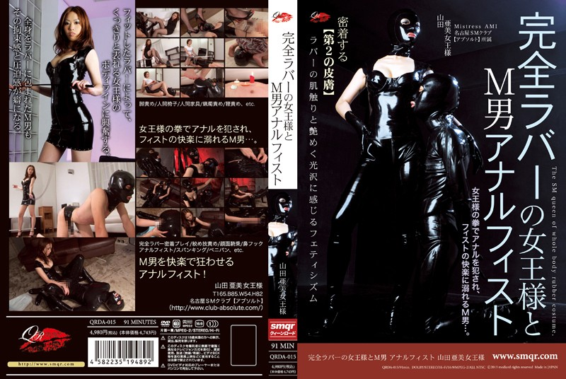 QRDA-015 The SM queen of whole body rubber costume