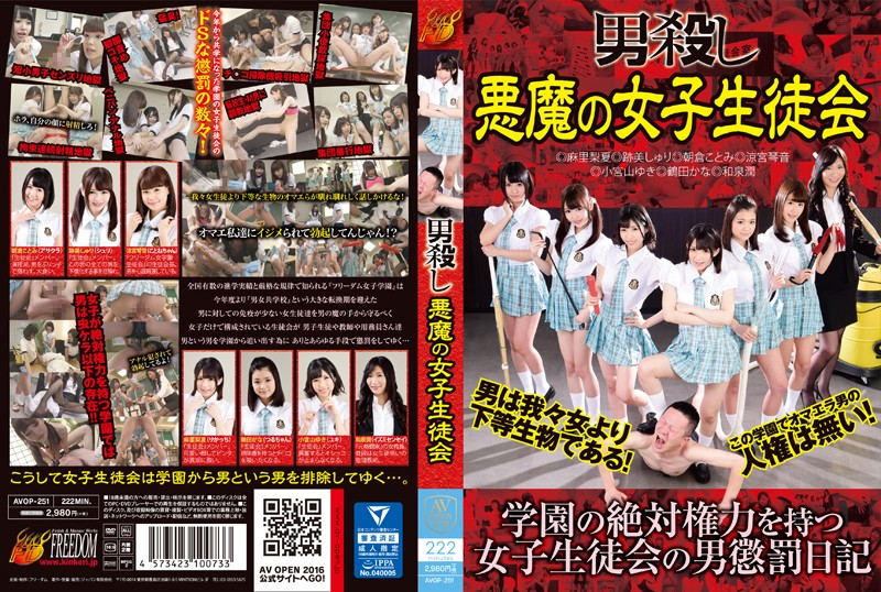 AVOP-251Demon of female student council