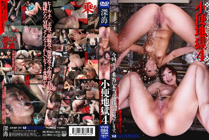 VRXS-084 Piss hell 4
