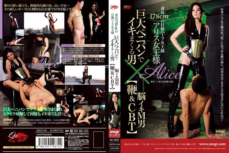 QRDA-044  Japan and Germany half Queen huge strap-on dildo of height 178cm [whip & CBT]