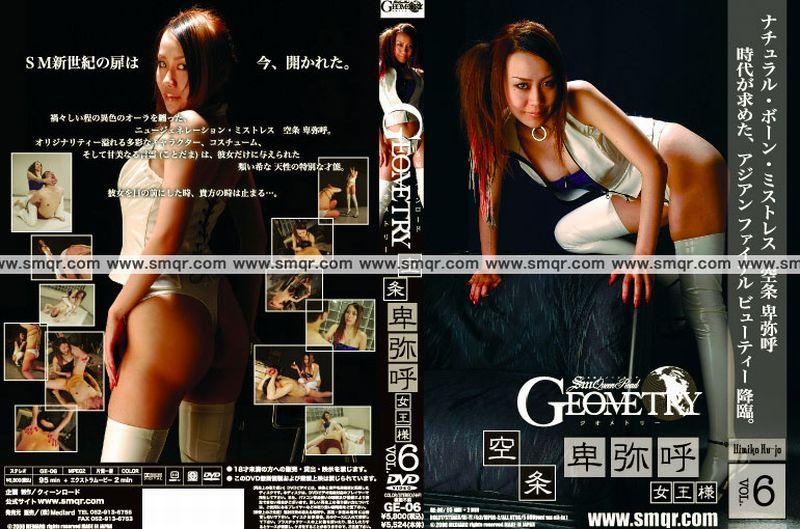 GE-06 GEOMETRY 6 Queen Himenobu Hara