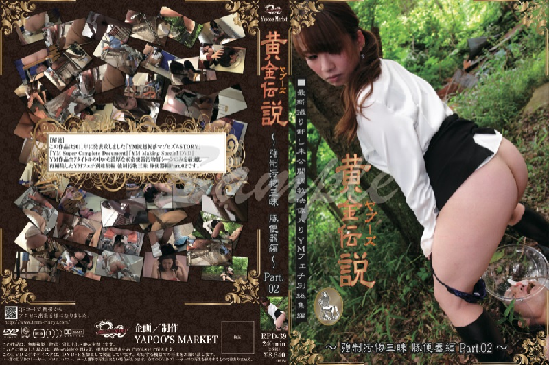 RPD-39 Yapons Legend of the Golden Family – Waste Sanjin Pork Bowl Hen Part 2