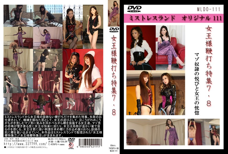MLDO-111 Queen's Whipping Special Feature 7 · 8