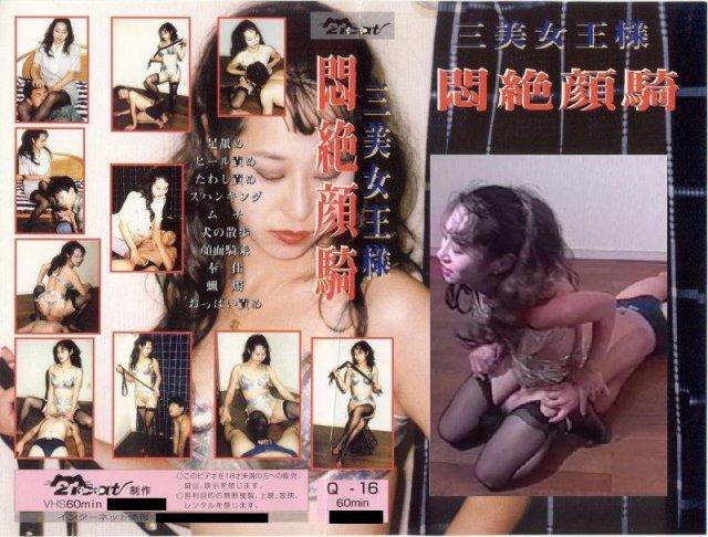 Q-16 Face Sitting Mistress Mimi