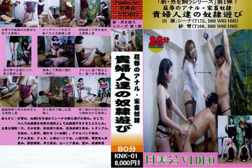 KNK-01 Humiliated anal · Livestock slaves of ladies