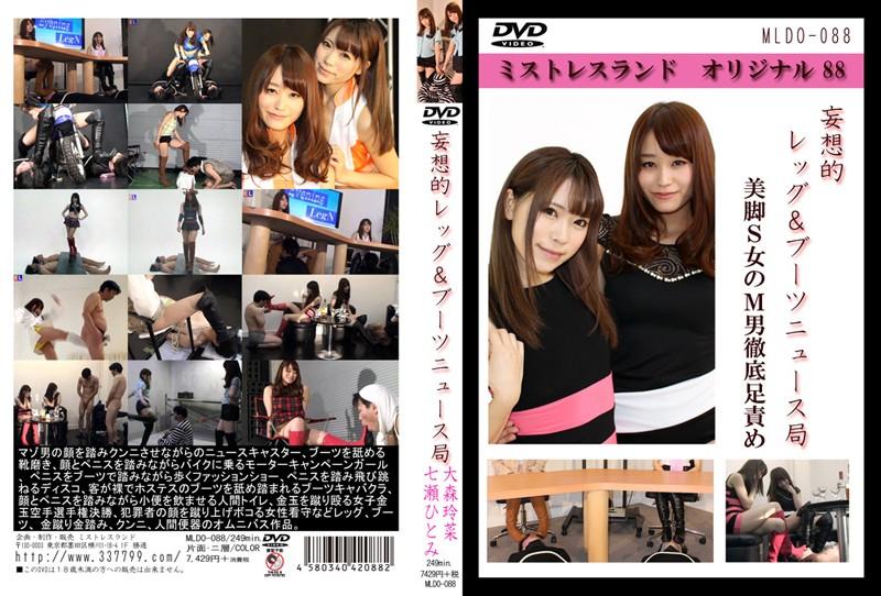 MLDO-088 Delusional legs & boots News station Reika Omori, Hitomi Nanase